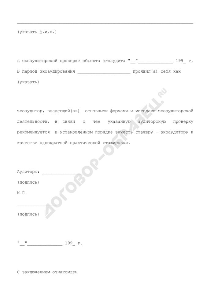Заключение-справка по участию стажера-аудитора в аудиторской проверке соответствия объекта экоаудита действующим природоохранным нормам, правилам, требованиям (рекомендуемая форма). Страница 2