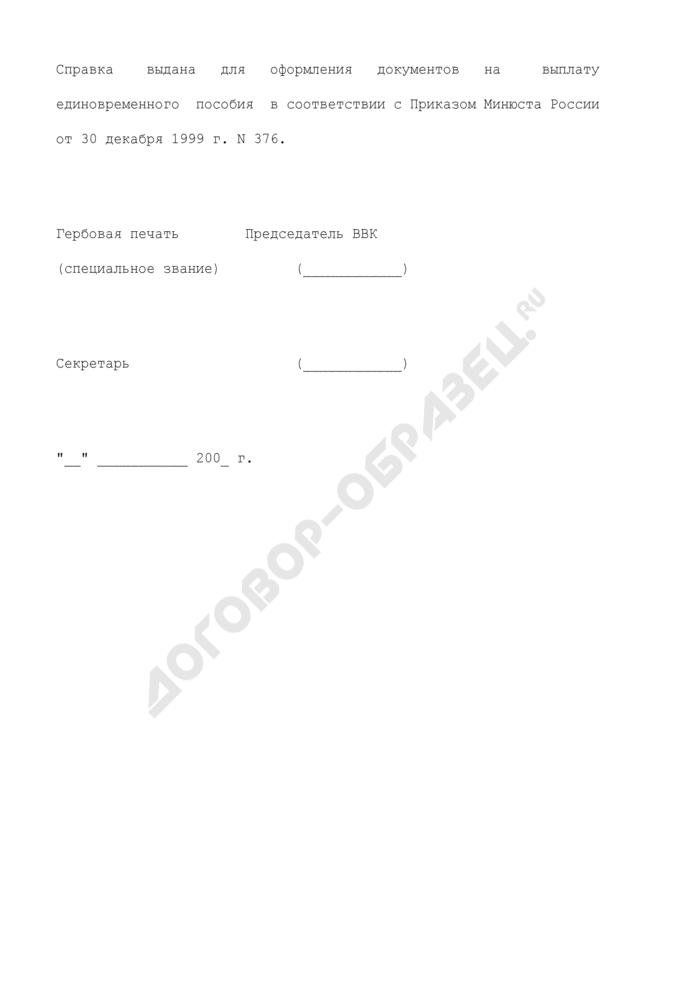 Справка для оформления документов на выплату единовременного пособия. Страница 2
