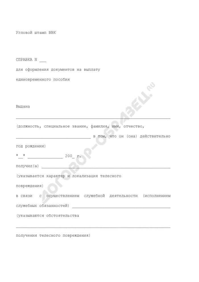 Справка для оформления документов на выплату единовременного пособия. Страница 1