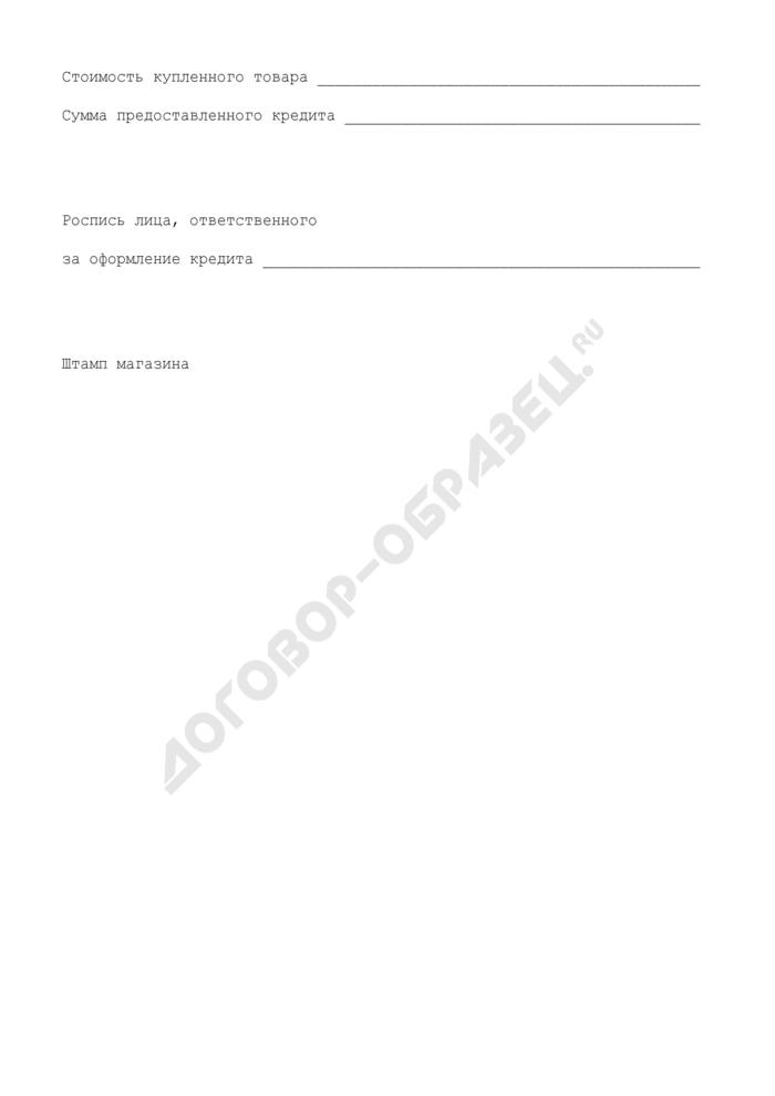 Справка для покупки товара в кредит. Специализированная форма N 11-ТКр. Страница 3