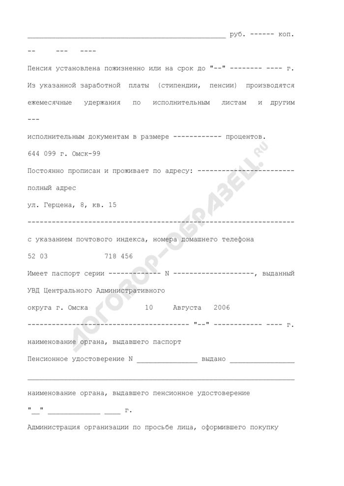 Справка для покупки товаров в кредит. Унифицированная форма N КР-1 (пример заполнения). Страница 3
