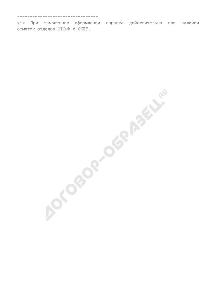 Справка для постановки на учет участника ВЭД в зоне деятельности Московской северной таможни. Страница 2