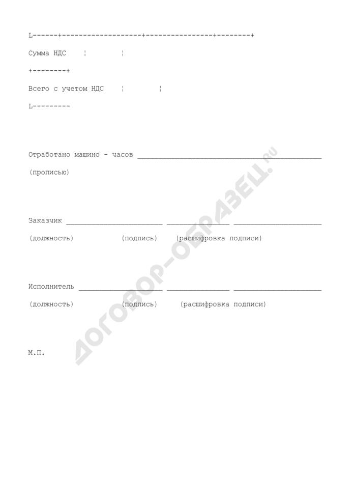 Справка для расчетов за выполненные работы (услуги). Типовая межотраслевая форма N ЭСМ-7. Страница 3