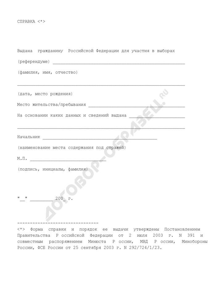 Справка для участия в выборах или в референдуме гражданам Российской Федерации находящимся в местах содержания под стражей подозреваемых и обвиняемых. Страница 1