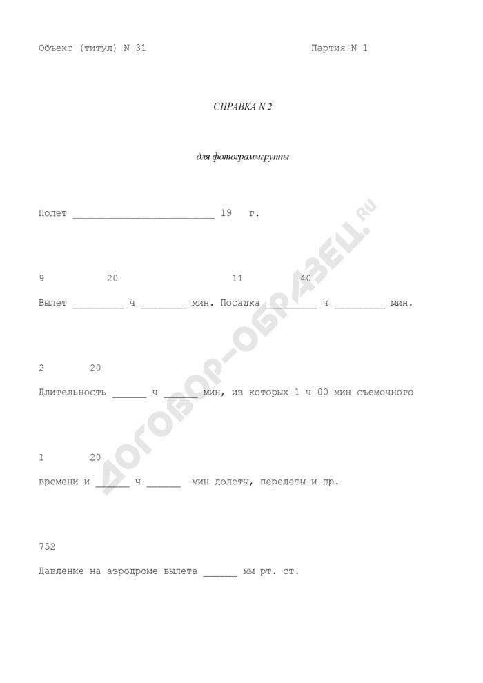 Справка для фотограммгруппы (по результатам аэрофотосъемки при инженерно-геодезических изысканиях железных и автомобильных дорог) (рекомендуемая форма). Страница 1
