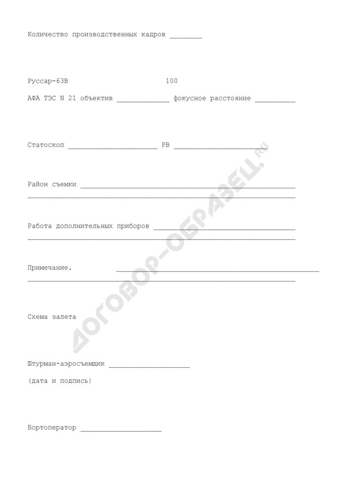 Справка для фотограммгруппы (по результатам аэрофотосъемки при инженерно-геодезических изысканиях железных и автомобильных дорог) (рекомендуемая форма). Страница 3