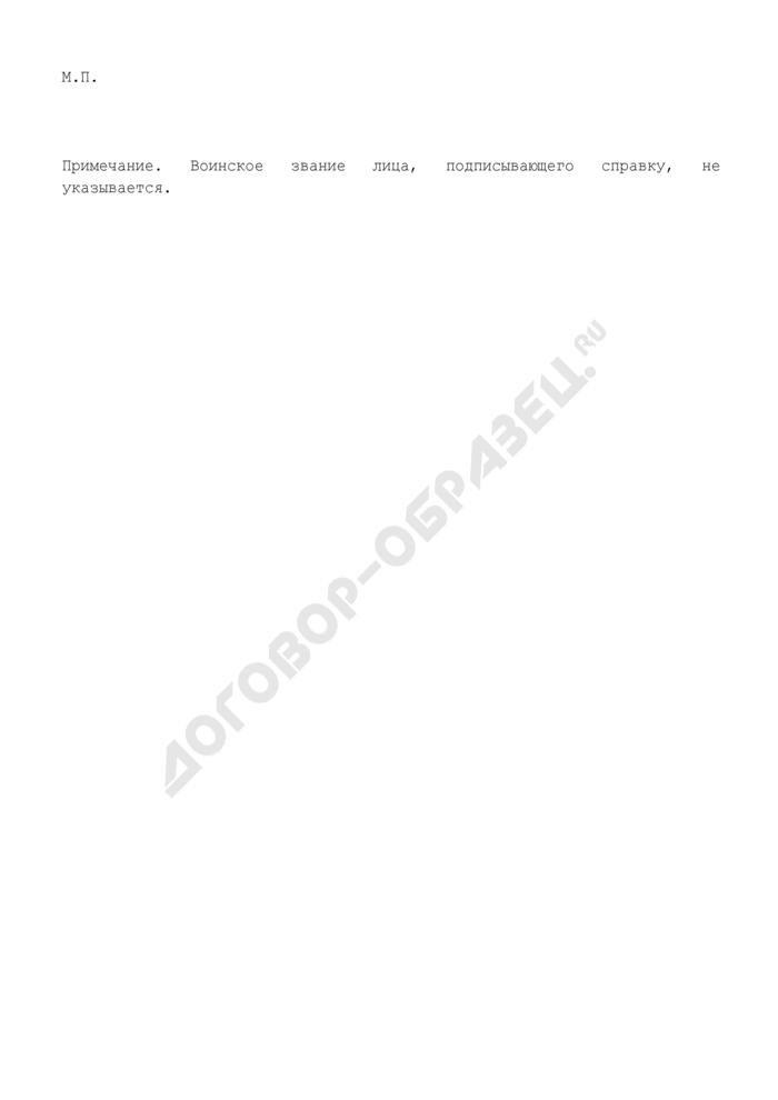 Справка из воинской части об отсутствии посторонних вложений в транспортировочном ящике с телом погибшего (умершего) военнослужащего. Страница 2