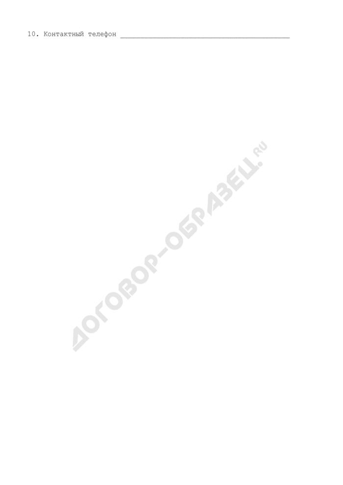 Информационная справка о заявителе - участнике аккредитации при Департаменте науки и промышленной политики Правительства Москвы. Страница 3