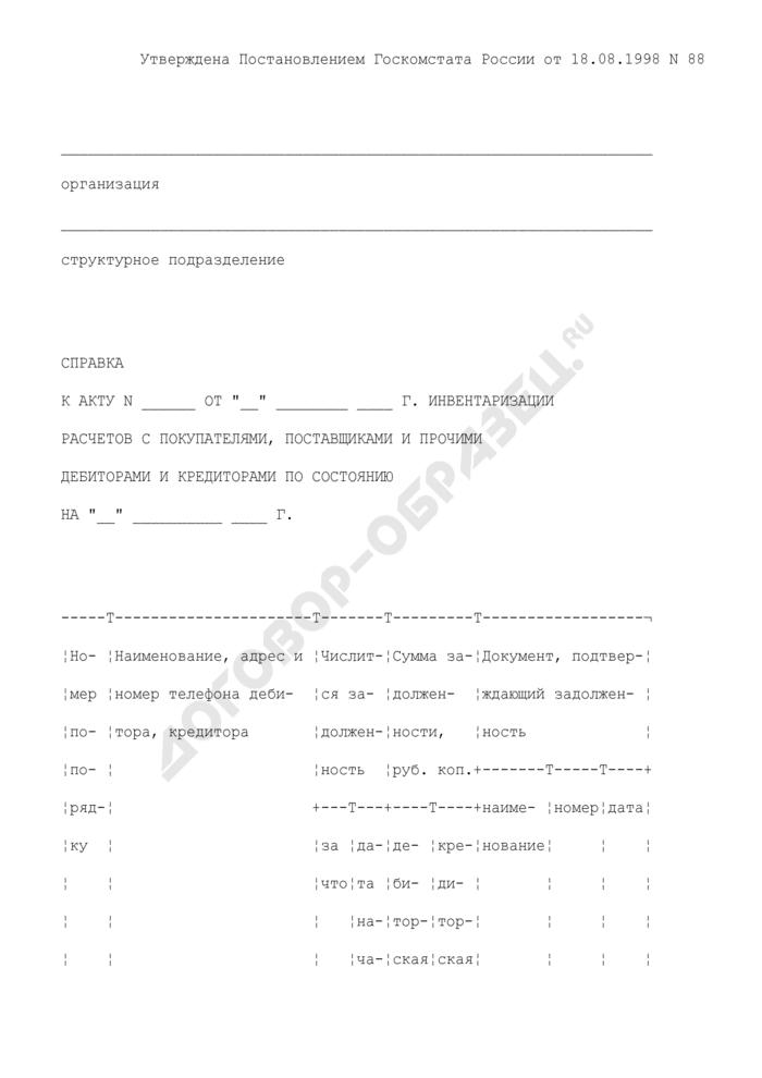 Справка к акту инвентаризации расчетов с покупателями, поставщиками и прочими дебиторами и кредиторами (приложение к форме N ИНВ-17). Страница 1