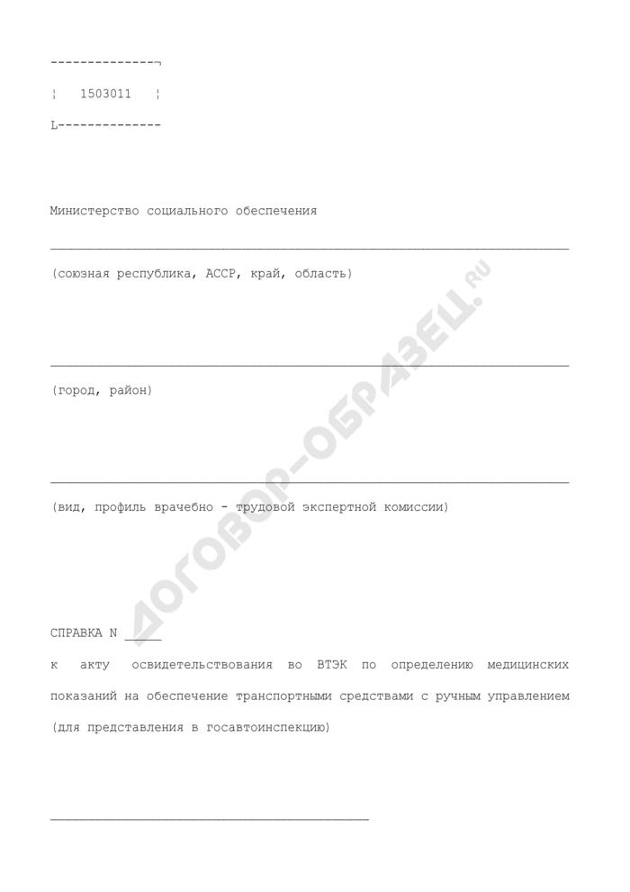 Справка к акту освидетельствования во врачебно-трудовой экспертной комиссии по определению медицинских показаний на обеспечение транспортными средствами с ручным управлением (для представления в госавтоинспекцию). Форма N 1503011. Страница 1