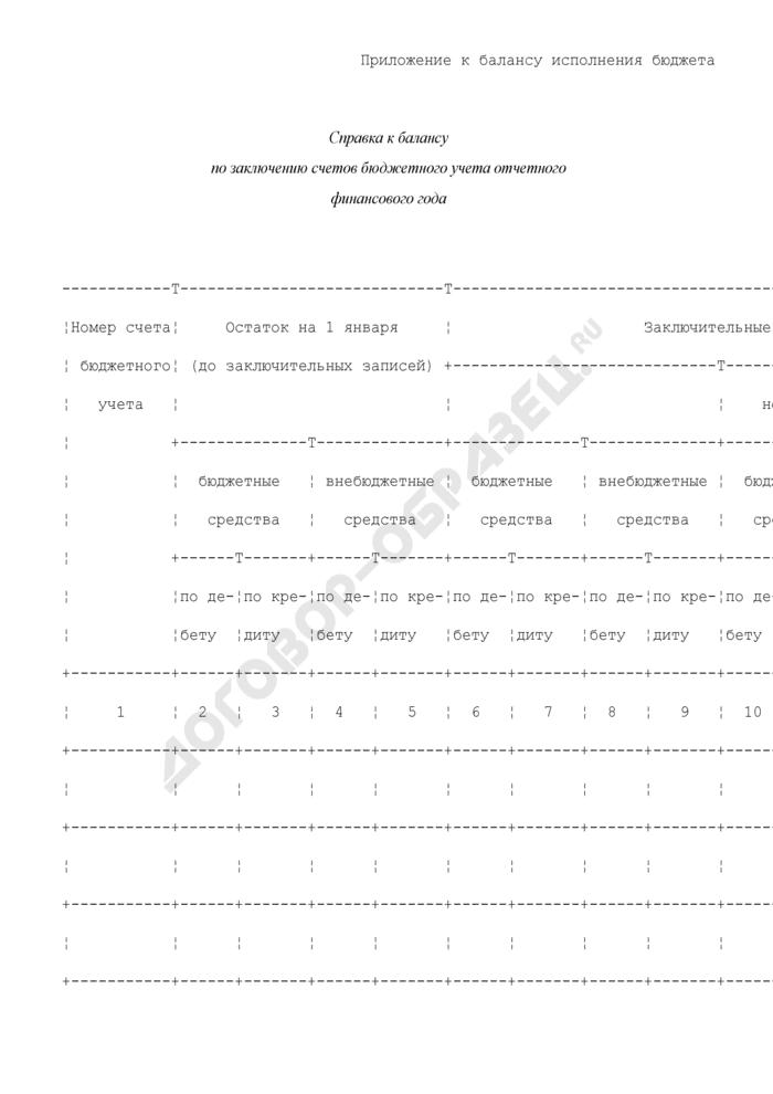 Справка к балансу по заключению счетов бюджетного учета отчетного финансового года (приложение к балансу исполнения бюджета). Страница 1