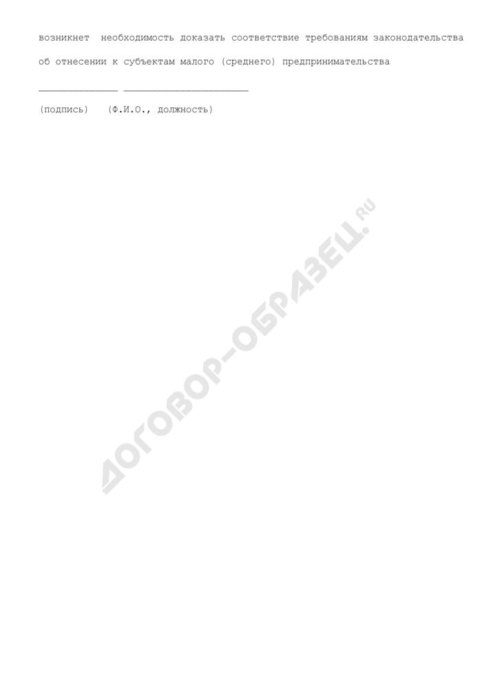 Справка комитета по управлению имуществом администрации городского округа Орехово-Зуево о соответствии требованиям законодательства, заполняется претендентом на заключение договора аренды недвижимого имущества, находящегося в муниципальной собственности городского округа Орехово-Зуево Московской области. Страница 2