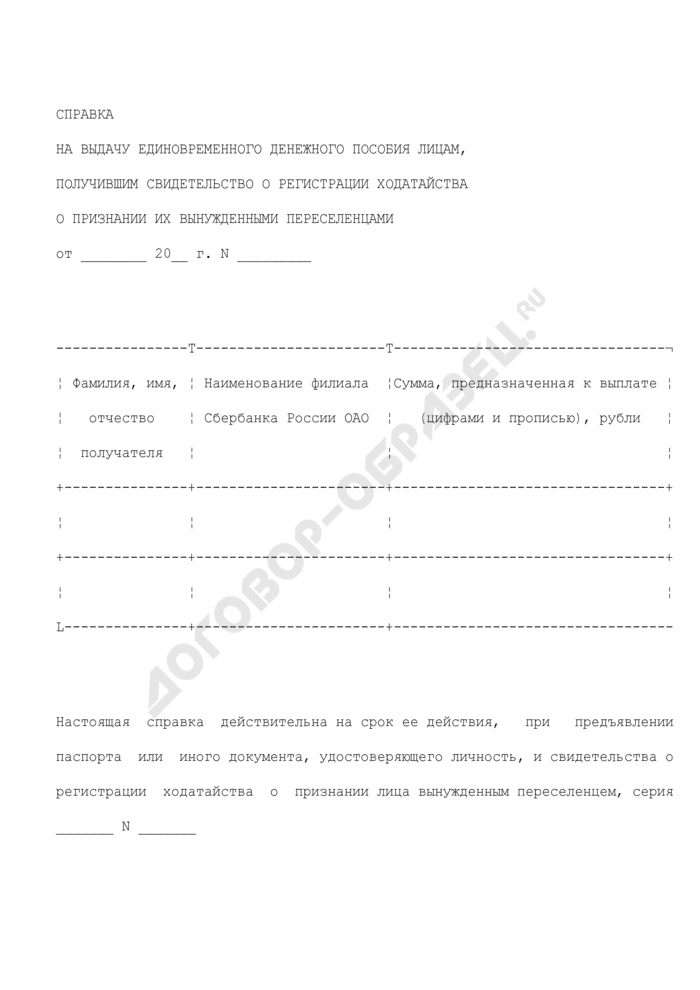 Справка на выдачу единовременного денежного пособия лицам, получившим свидетельство о регистрации ходатайства о признании их вынужденными переселенцами. Страница 1