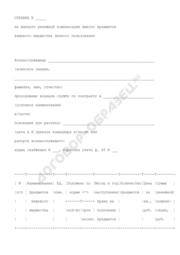 Справка на выплату денежной компенсации вместо предметов вещевого имущества личного пользования военнослужащему, проходящему военную службу по контракту в инженерно-технических и дорожно-строительных воинских формированиях при Спецстрое России. Страница 1