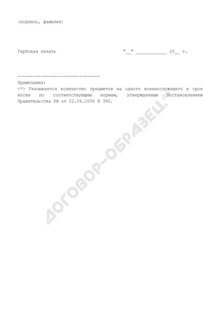 Справка на выплату денежной компенсации вместо предметов вещевого имущества личного пользования военнослужащему, проходящему военную службу по контракту в инженерно-технических и дорожно-строительных воинских формированиях при Спецстрое России. Страница 3