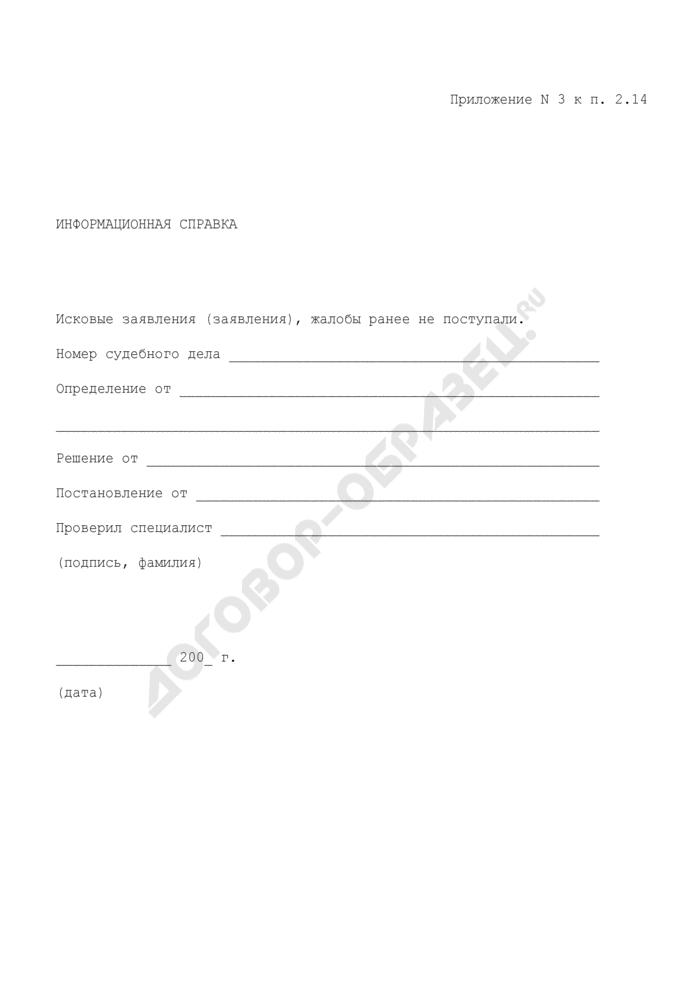 Информационная справка о наличии в базе данных имеющихся материалов, в том числе и судебных дел, относящихся к поступившему документу в арбитражном суде Российской Федерации (первой, апелляционной и кассационной инстанциях). Страница 1