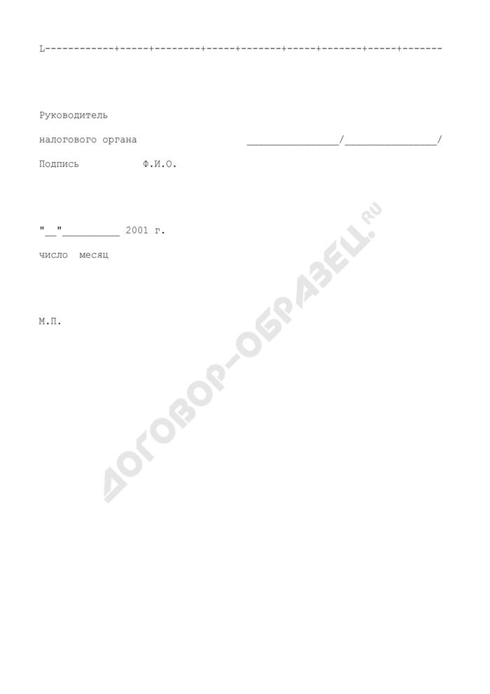 Справка налогового органа по месту постановки на учет организации, подтверждающая фактическое поступление платежей по федеральным налогам и сборам в сумме обязательных начислений за период с 1 января 2001 года до первого числа месяца подачи заявления. Страница 3