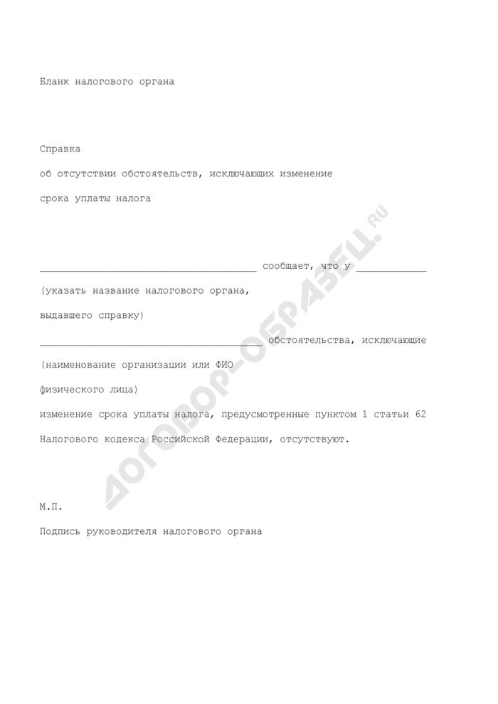 Справка налогового органа об отсутствии у юридического (физического) лица обстоятельств, исключающих изменение срока уплаты налога. Страница 1