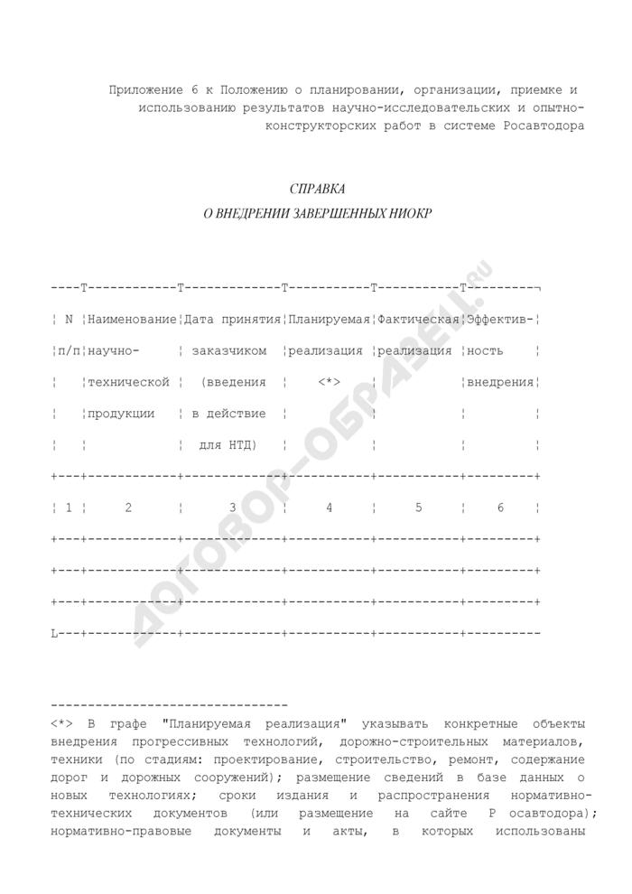 Справка о внедрении завершенных научно-исследовательских и опытно-конструкторских работ. Страница 1