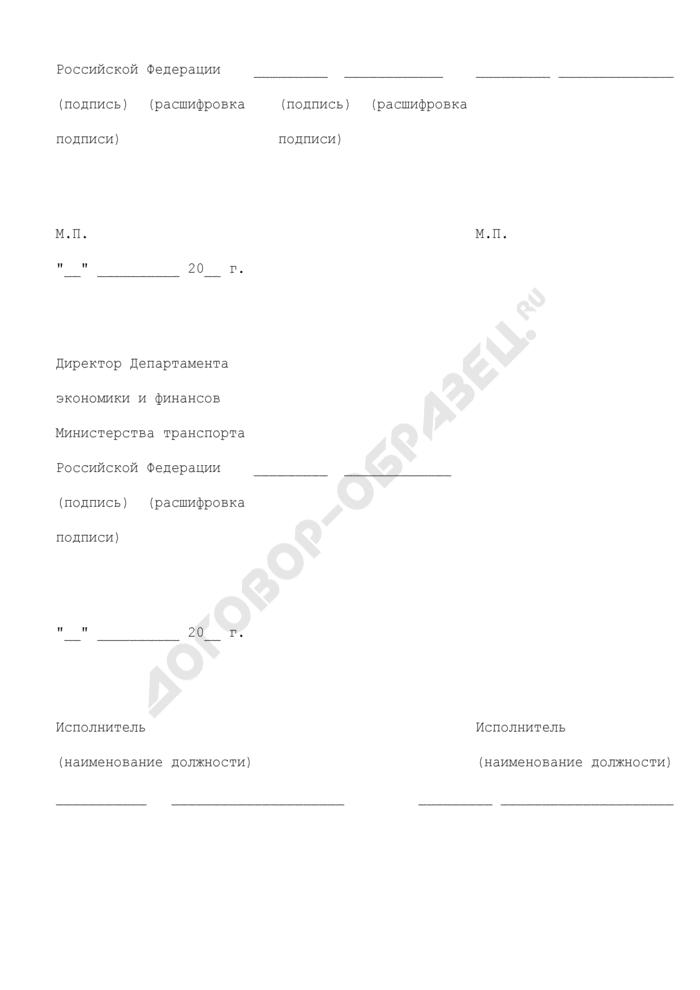 Справка о внесении изменений в лимиты бюджетных обязательств бюджетных учреждений и бюджетную смету бюджетных учреждений, подведомственных Минтрансу РФ. Страница 3