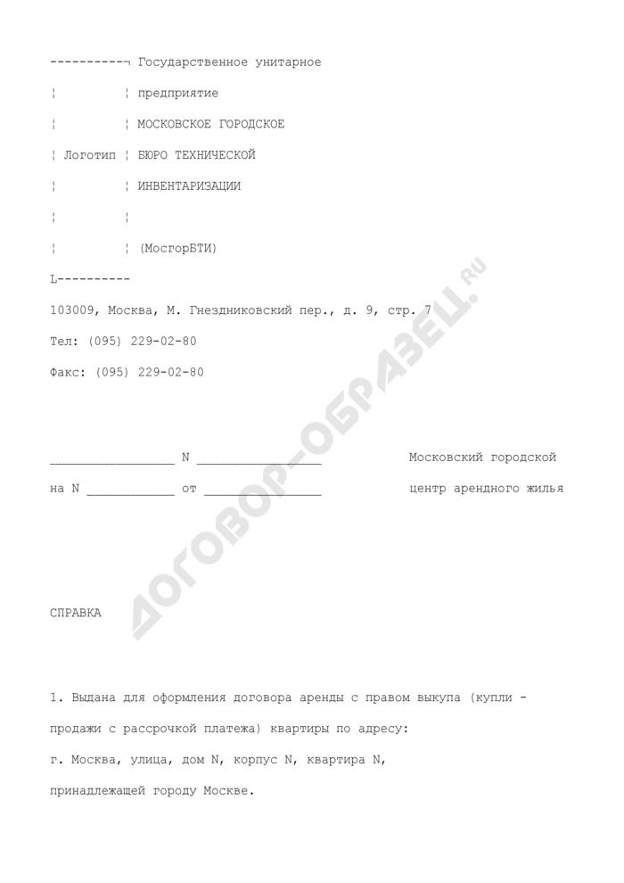 Справка о выкупной стоимости квартир при оформлении договоров аренды с правом выкупа и договоров купли-продажи с рассрочкой платежа. Страница 1