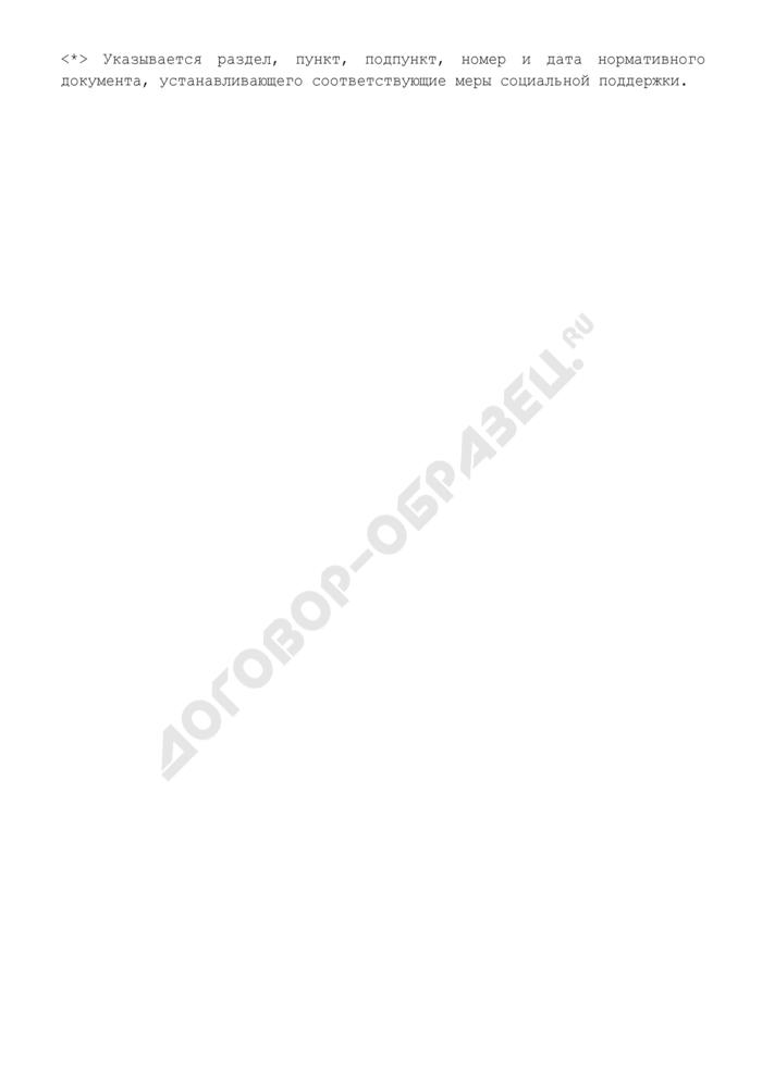 Справка о выпадающих доходах организации Московской области (при оплате расходов, связанных с возмещением организациям стоимости жилищно-коммунальных услуг). Страница 3