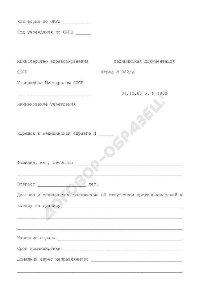 Корешок к медицинской справке (для выезда за границу). Форма N 082/у. Страница 1