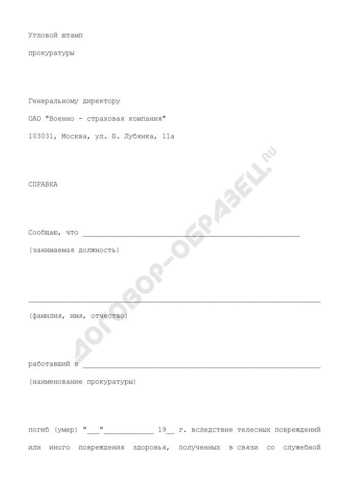 Справка о гибели (смерти) прокурора или следователя в связи с исполнением своих служебных обязанностей. Страница 1