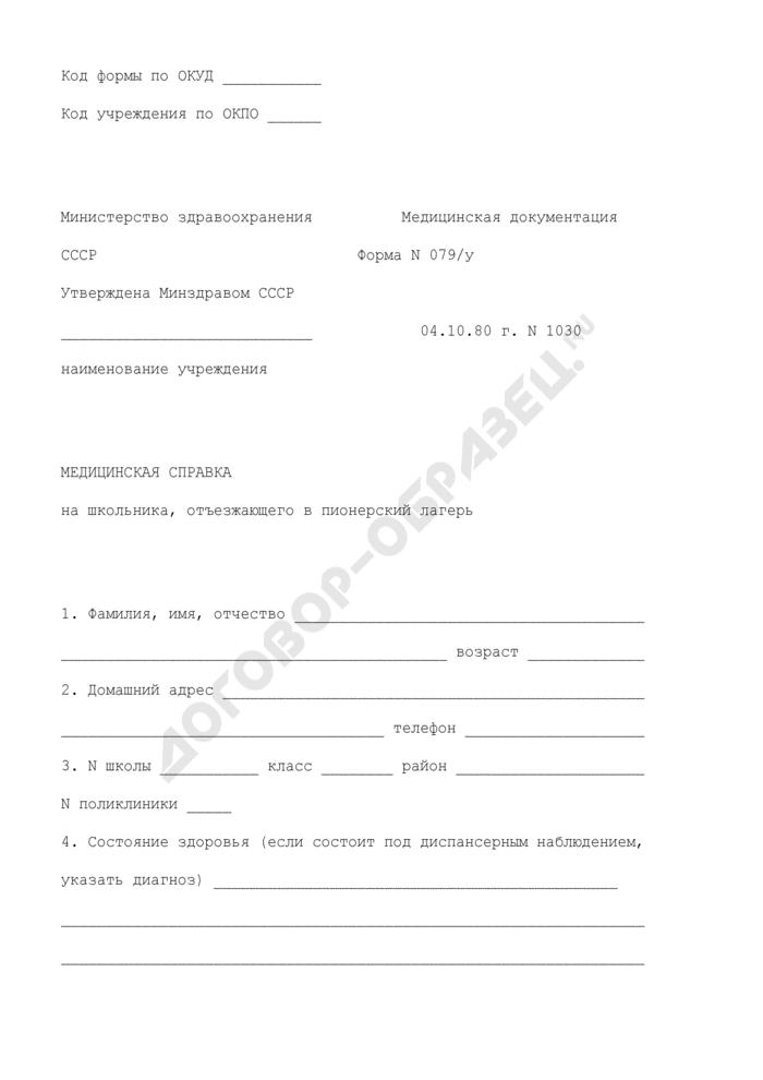 Медицинская справка на школьника, отъезжающего в пионерский лагерь. Форма N 079/у. Страница 1