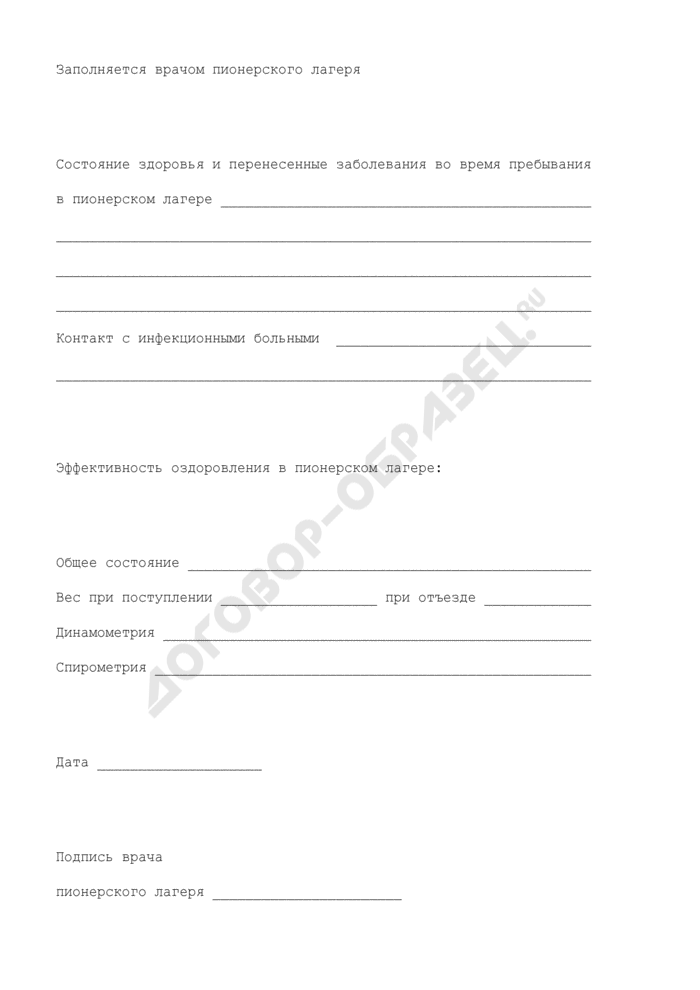 Медицинская справка на школьника, отъезжающего в пионерский лагерь. Форма N 079/у. Страница 3