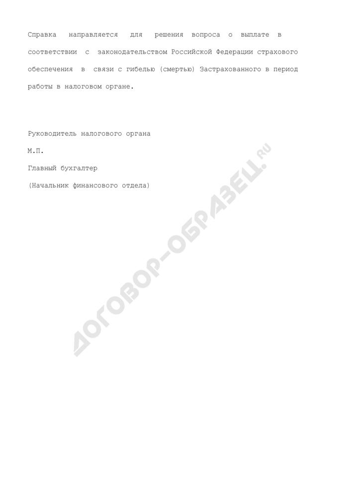 Справка о годовом заработке работника налоговых органов для решения вопроса о выплате страхового обеспечения в связи с гибелью (смертью) вследствие телесных повреждений, полученных при исполнении служебных обязанностей в период работы в налоговом органе. Страница 3