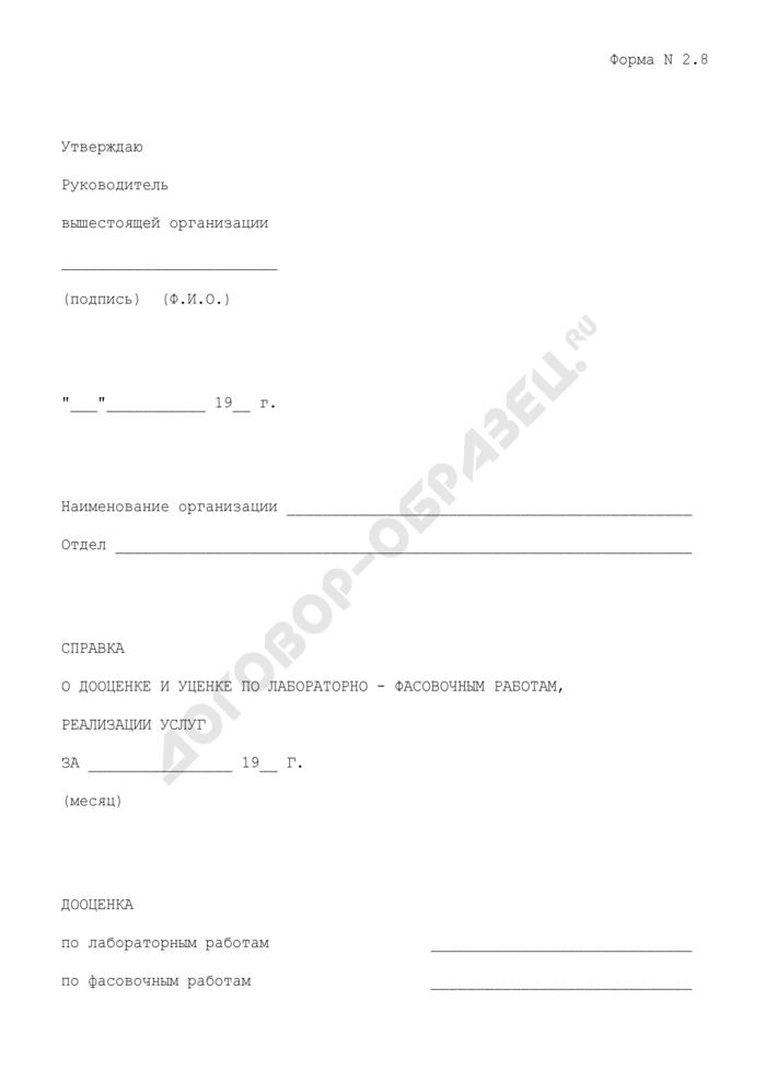 Справка о дооценке и уценке по лабораторно-фасовочным работам, реализации услуг. Форма N А-2.8. Страница 1