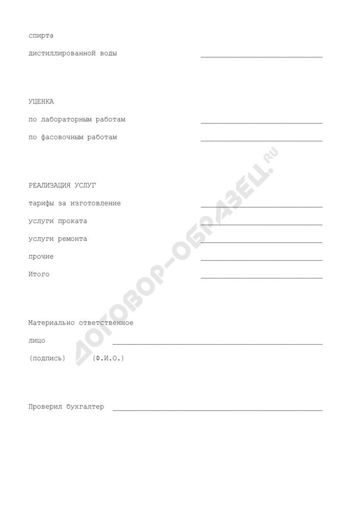 Справка о дооценке и уценке по лабораторно-фасовочным работам, реализации услуг. Форма N А-2.8. Страница 2