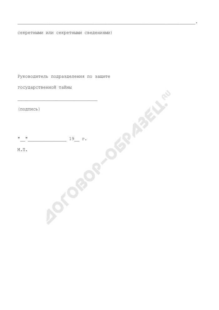 Справка о допуске по первой форме. Форма N 11. Страница 3