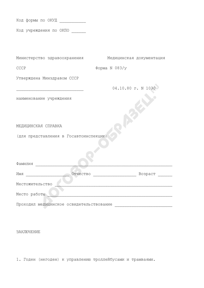 Медицинская справка (для представления в Госавтоинспекцию). Форма N 083/у. Страница 1