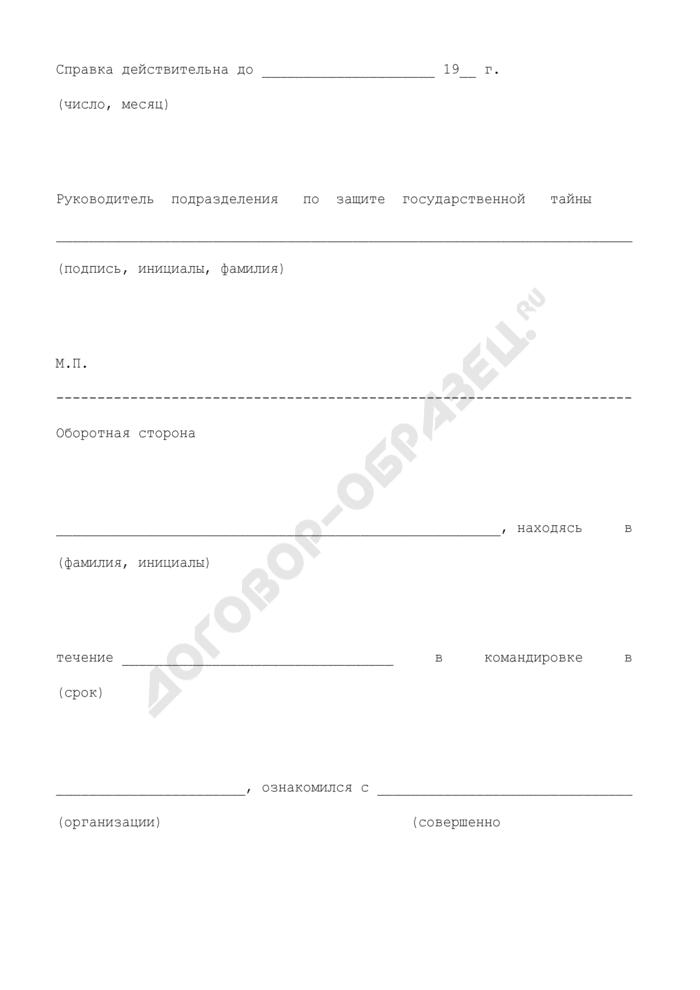 Справка о допуске по второй форме. Форма N 12. Страница 2
