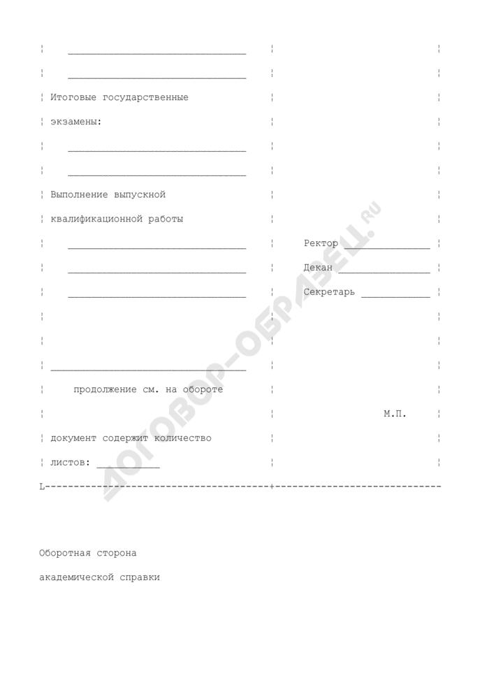 Образец (форма) академической справки. Страница 2