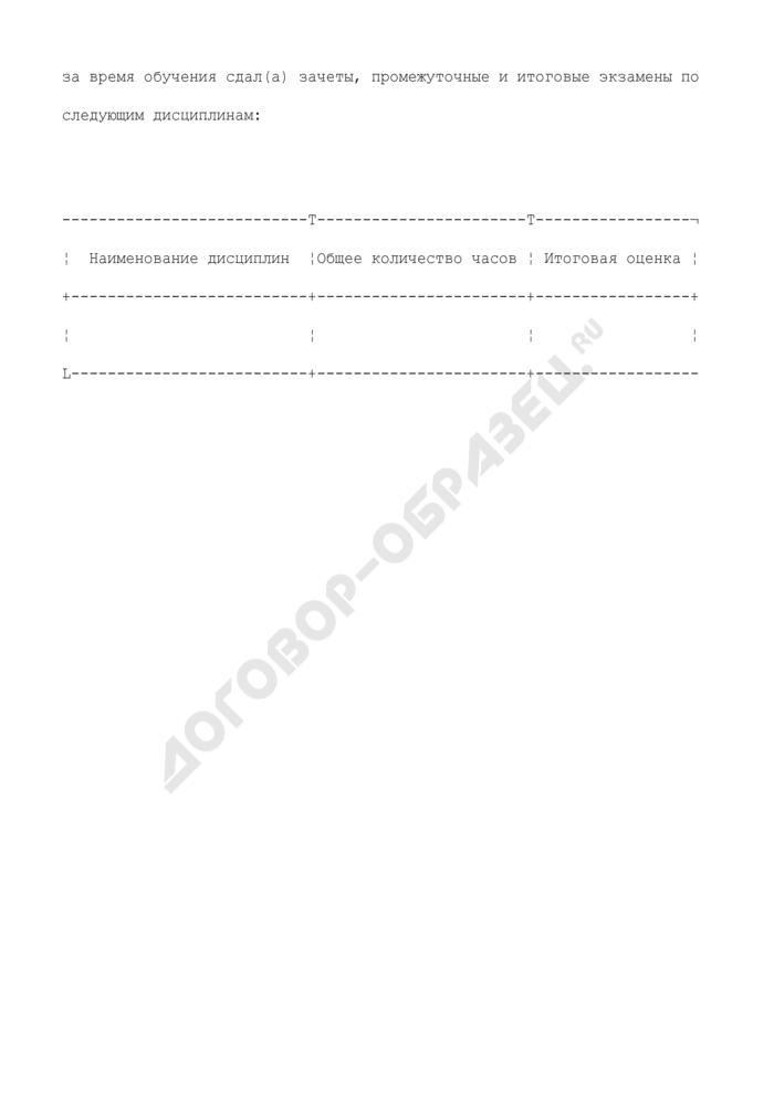 Образец (форма) академической справки. Страница 3
