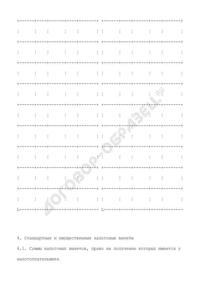 Справка о доходах физического лица. Форма N 2-НДФЛ. Страница 3