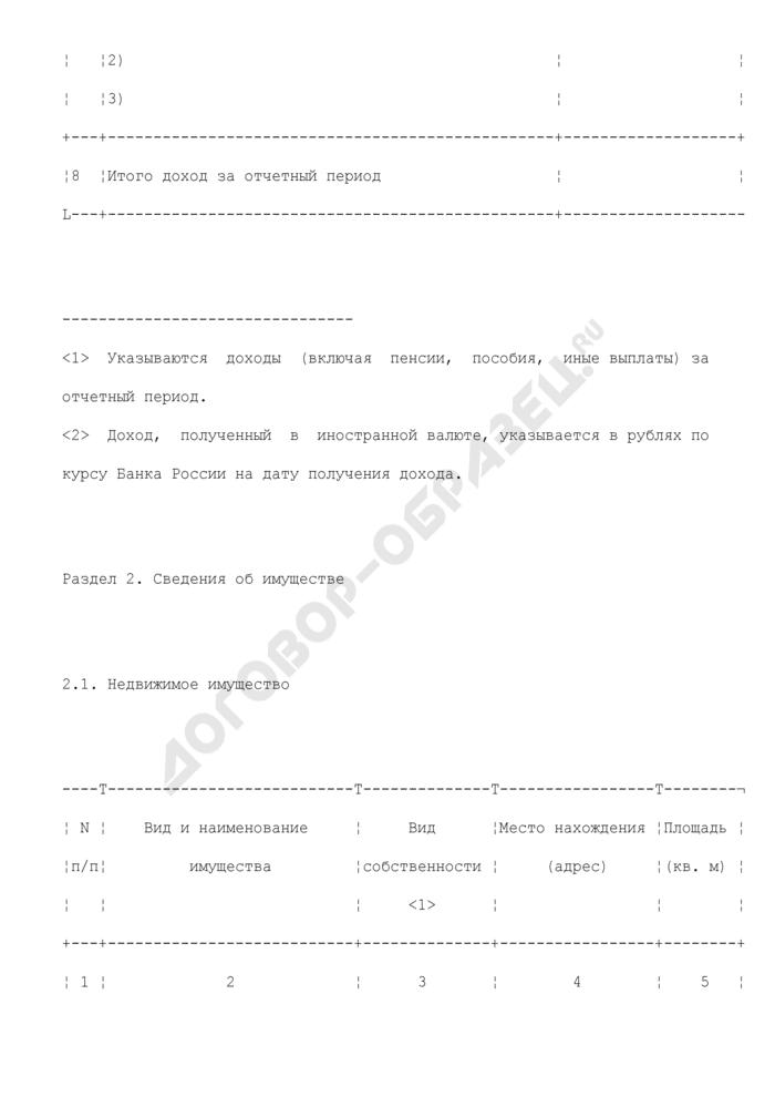 Справка о доходах, об имуществе и обязательствах имущественного характера федерального государственного служащего. Страница 3