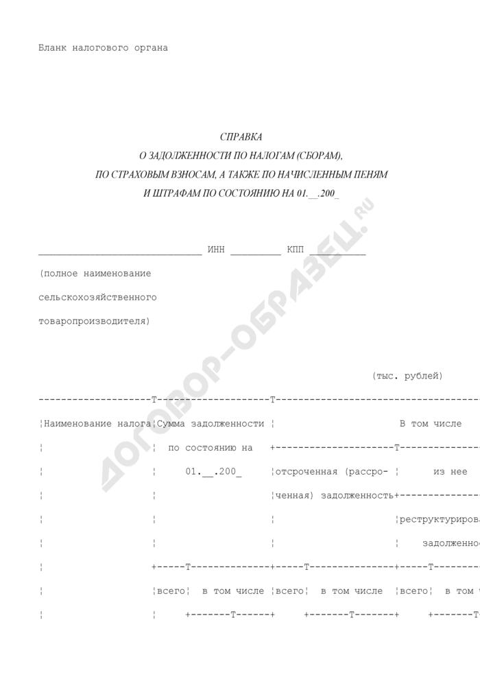 Справка о задолженности по налогам (сборам), по страховым взносам, а также по начисленным пеням и штрафам. Страница 1
