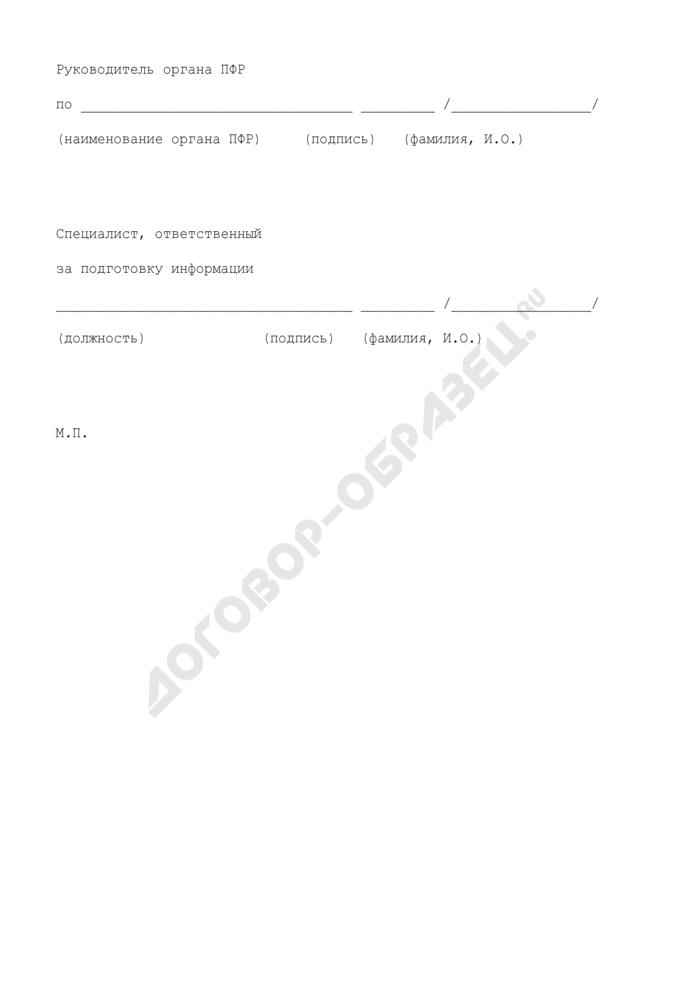 Справка о задолженности в ПФР по страховым взносам на 1 января 2001 г., начисленным на нее пеням и штрафам. Страница 2