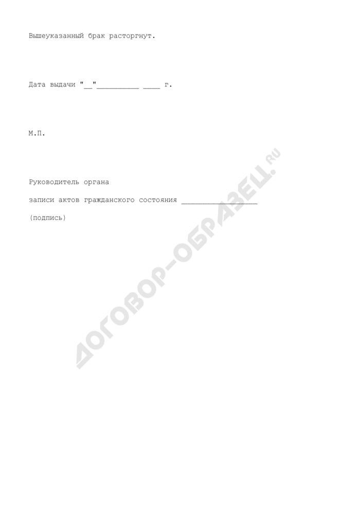 Справка о заключении брака. Форма N 28. Страница 2
