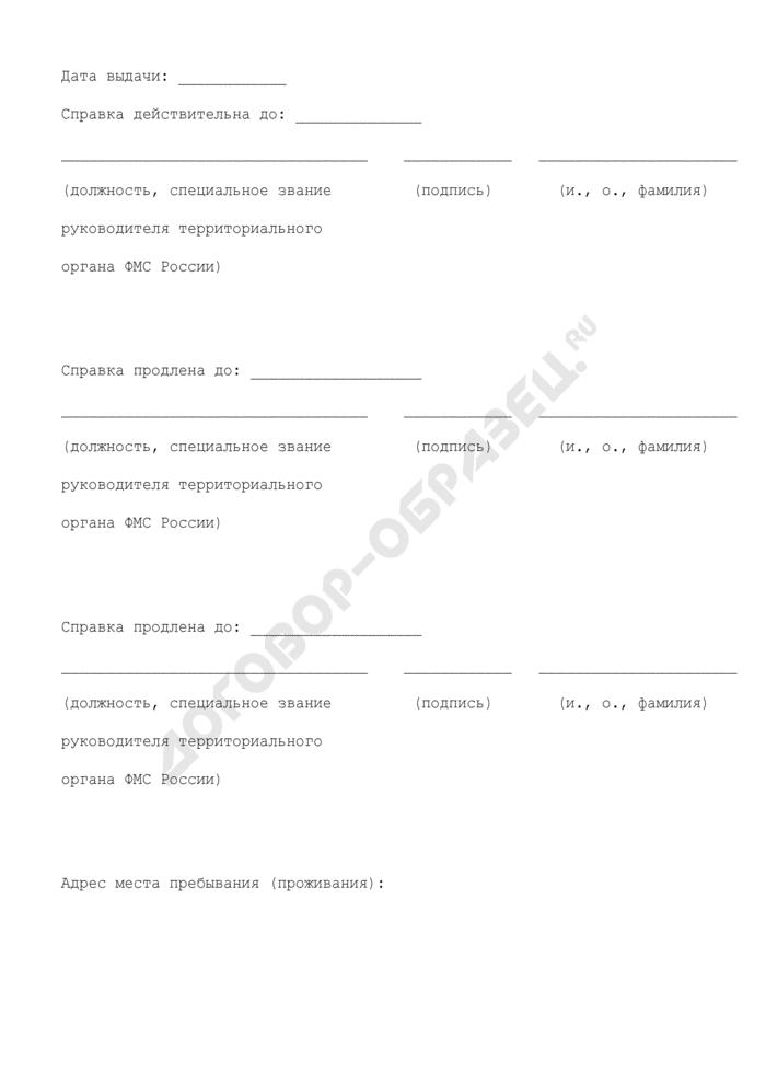 Справка о законном пребывании иностранного гражданина или лица без гражданства на территории Российской Федерации в связи с рассмотрением его ходатайства о предоставлении Российской Федерацией политического убежища. Страница 3