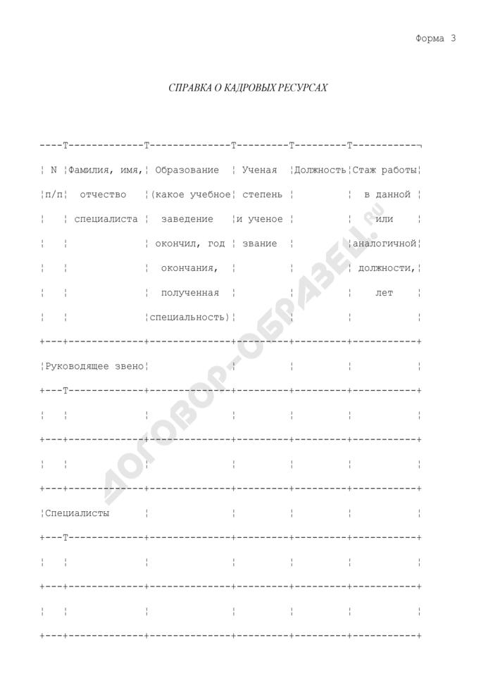 Справка о кадровых ресурсах для участия в конкурсе по определению базовых педагогических колледжей в рамках программы модернизации педагогического образования. Форма N 3. Страница 1