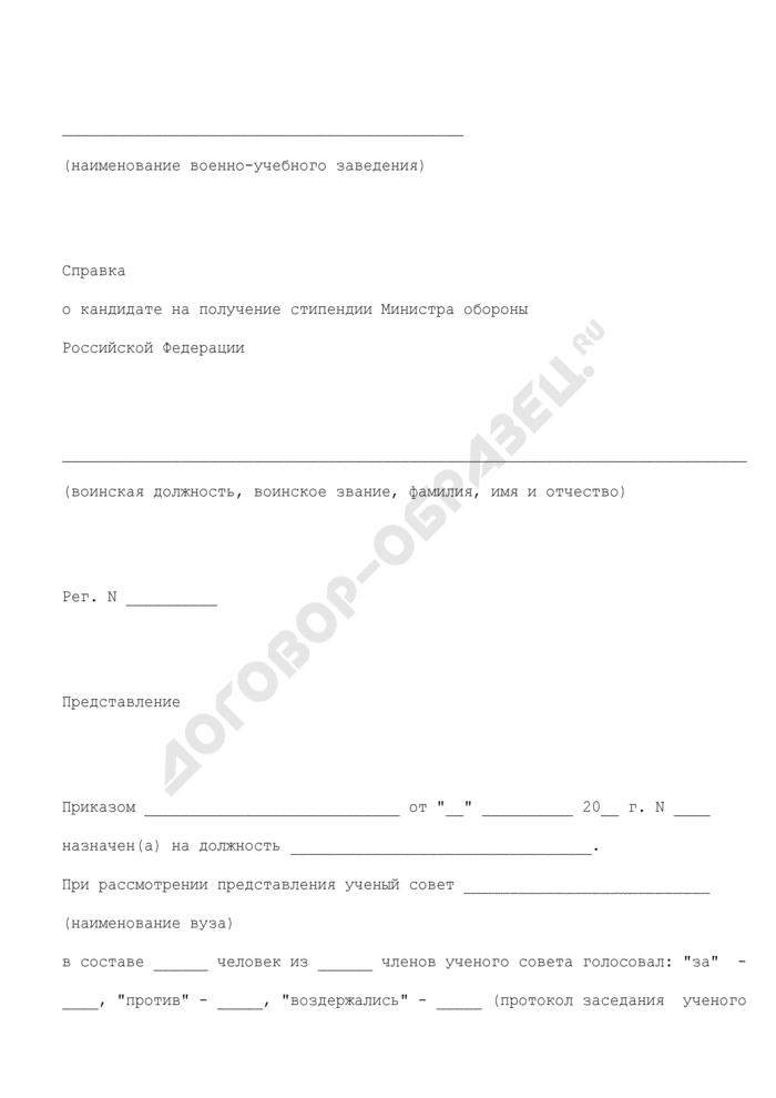 Справка о кандидате на получение стипендии Министра обороны Российской Федерации. Страница 1