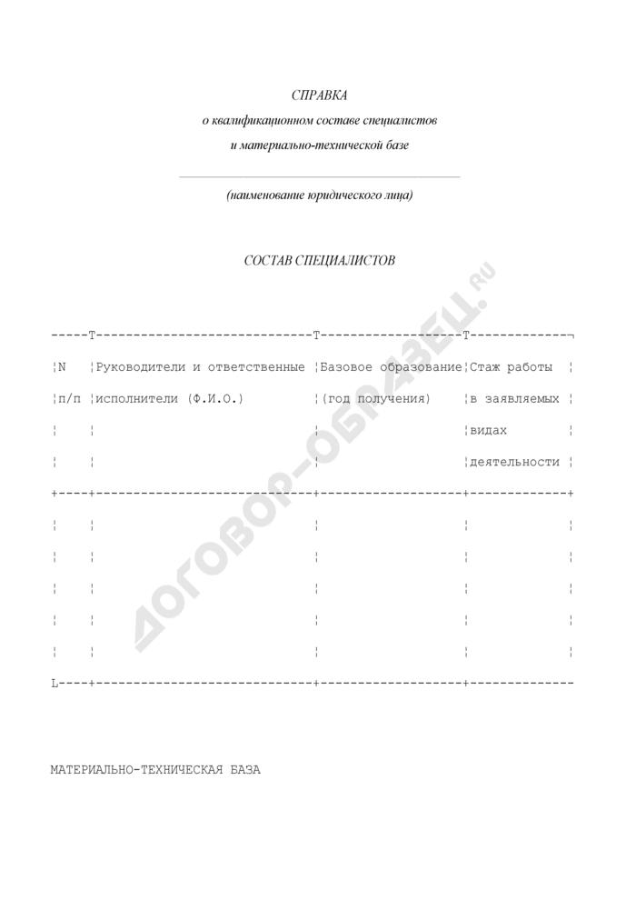 Справка о квалификационном составе специалистов и материально-технической базе для получения лицензии на право осуществления экологической деятельности (для юридического лица). Страница 1