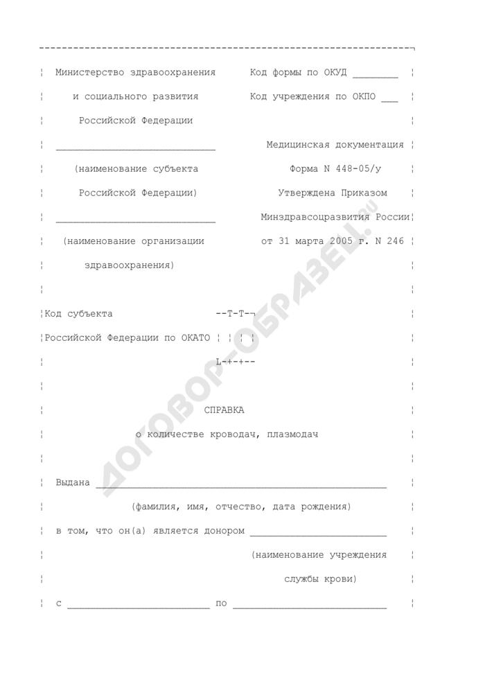 Справка о количестве кроводач, плазмодач. Форма N 448-05/у. Страница 1