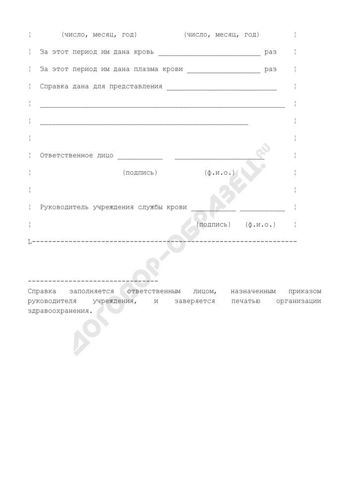 Справка о количестве кроводач, плазмодач. Форма N 448-05/у. Страница 2
