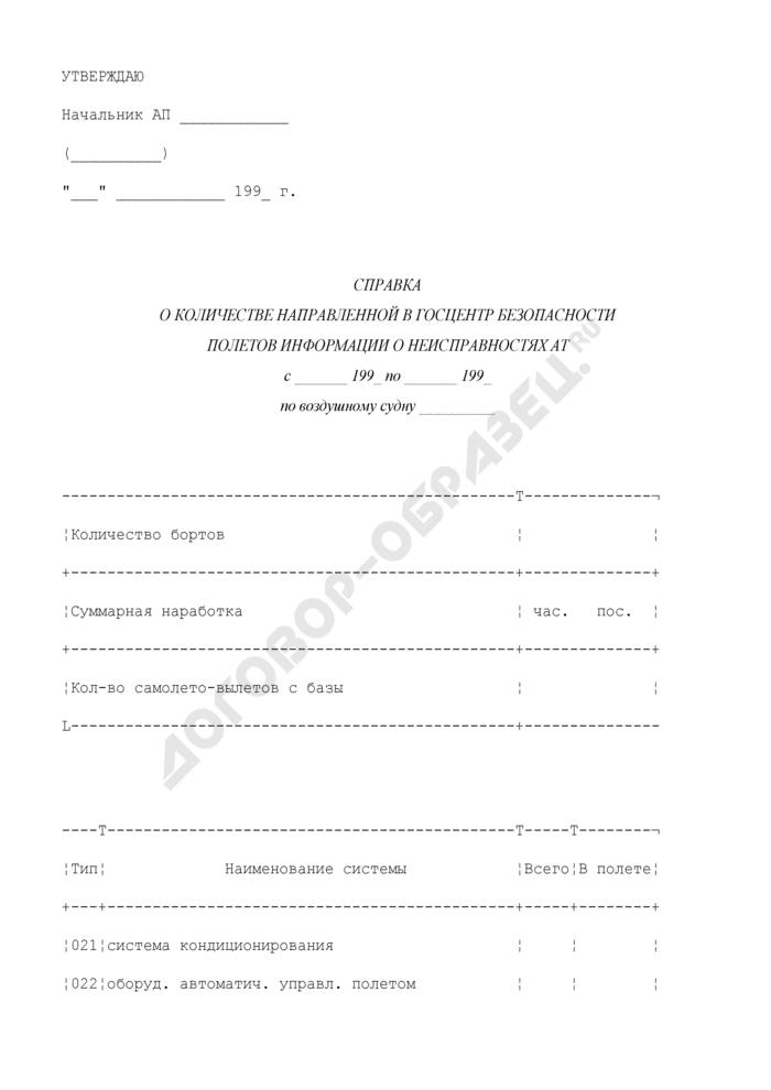 Справка о количестве направленной в Госцентр безопасности полетов информации о неисправностях авиатехники. Страница 1